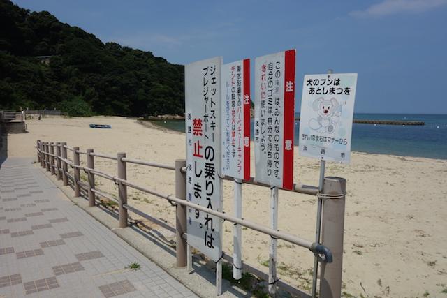 江井海水浴場の注意書き