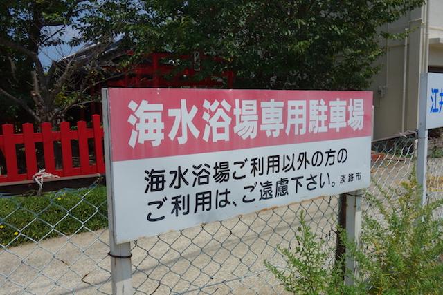 江井海水浴場の駐車場看板