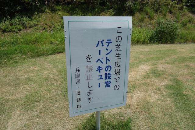 多賀の浜海水浴場の芝生広場の注意書き