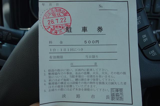 多賀の浜海水浴場の駐車券