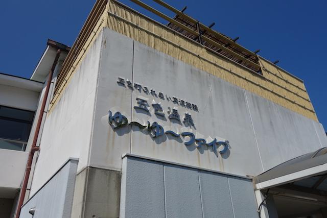 ウェルネスパーク五色の温泉施設ゆ~ゆ~ファイブの外観