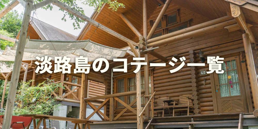 淡路島のコテージ・ログハウス